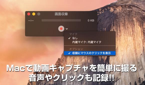 Macで動画キャプチャを簡単に撮る 音声やクリックも記録!!