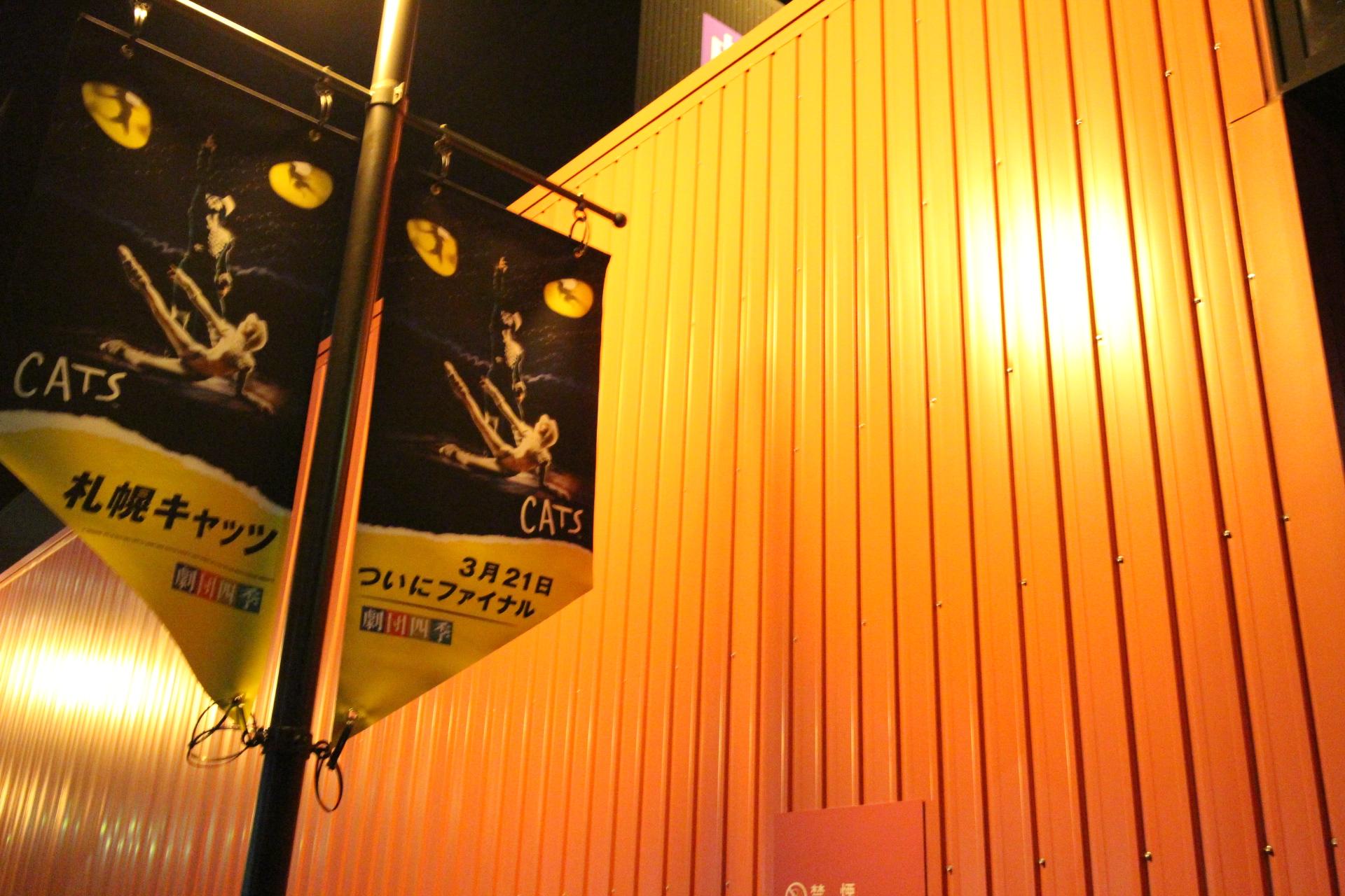 劇団四季札幌劇場