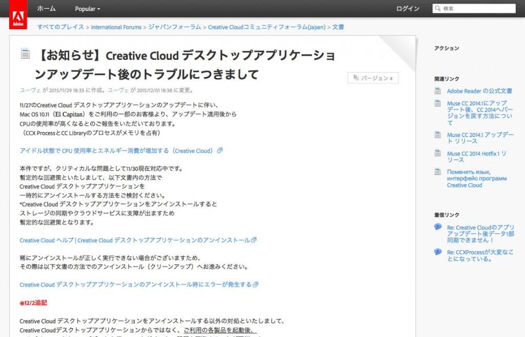 Adobeも不具合を確認しているようです