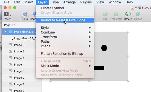 メニューから「Layer ⇒ Round to Nearest Pixel Edge」を実行
