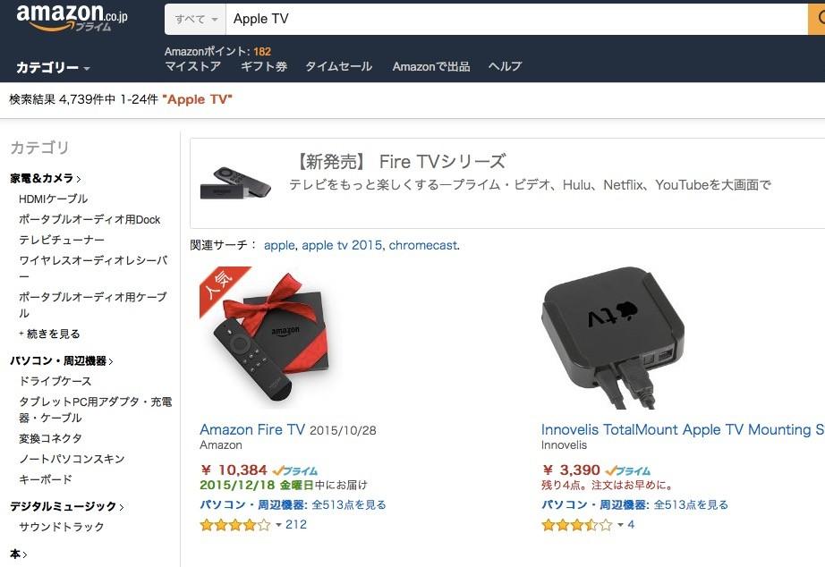 AmazonではApple TVは買えないみたい