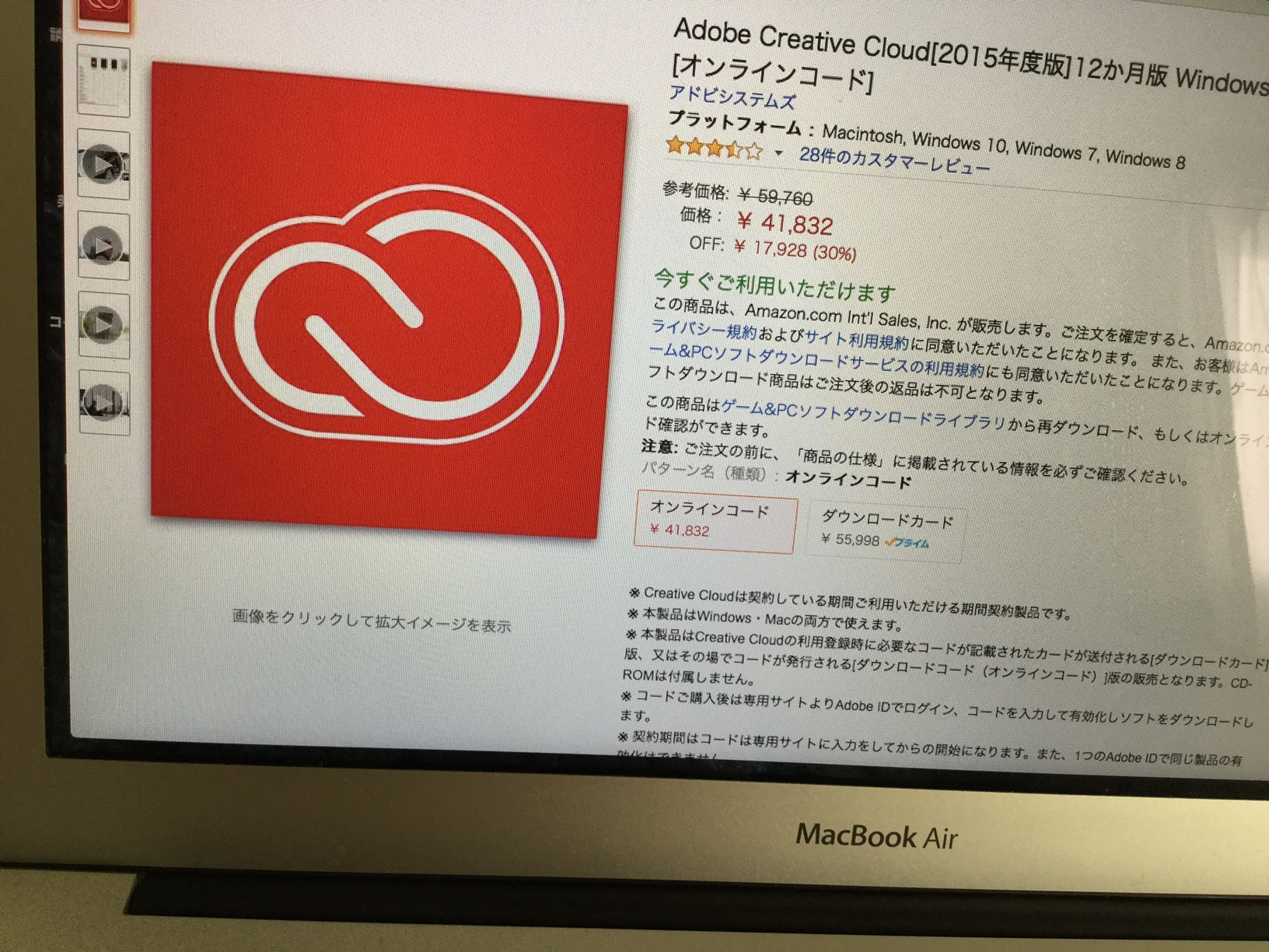 Amazon Adobe Creative Cloud