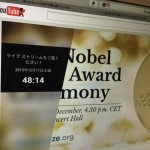 ノーベル賞受賞式中継