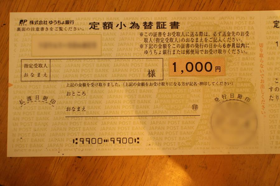 郵便定額小為替