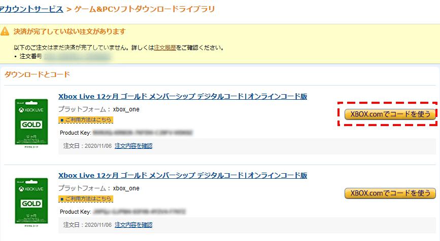Amazon ダウンロードライブラリ