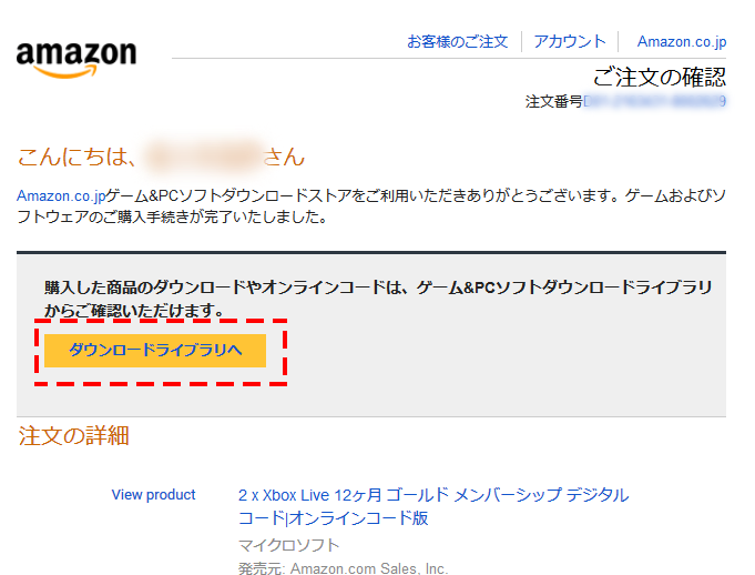 Amazon購入完了メール